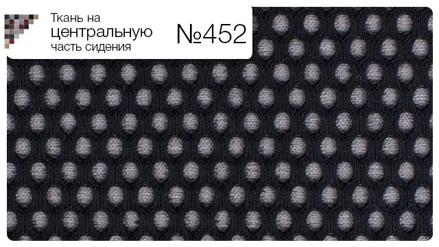 Ткань на центральную часть сидения №452