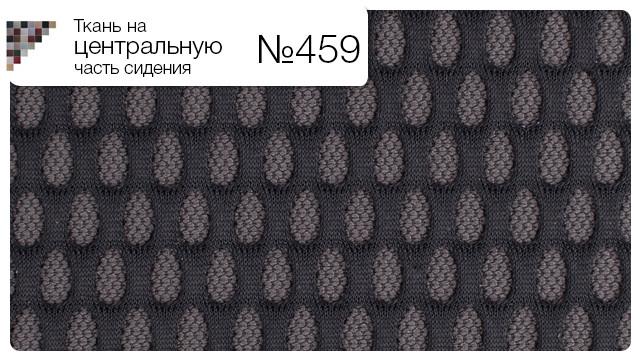 Ткань на центральную часть сидения №459
