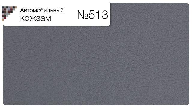 Автомобильный кожзам №513