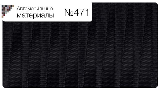 Автомобильные материалы №471