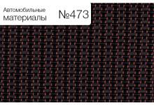 Автомобильные материалы №473