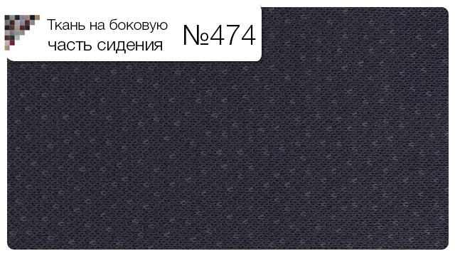 Ткань на боковую часть сидения №474