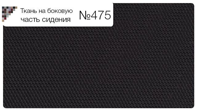 Ткань на боковую часть сидения №475