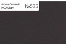 Автомобильный кожзам №525