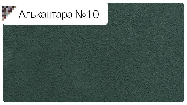 Алькантара № 10