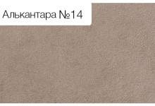Алькантара №14