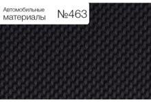 Автомобильные материалы №463