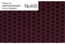 Ткань на центральную часть сидения №466