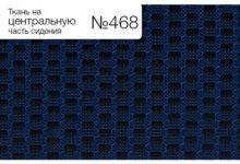 Ткань на центральную часть сидения №468