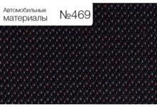 Автомобильные материалы №469