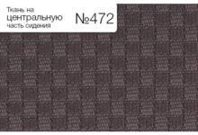 Ткань на центральную часть сидения №472