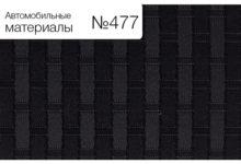 Автомобильные материалы №477