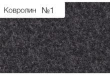 Автомобильный ковролин № 1